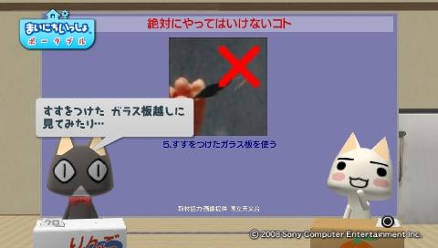 torosute2009/7/20 皆既日食! 15