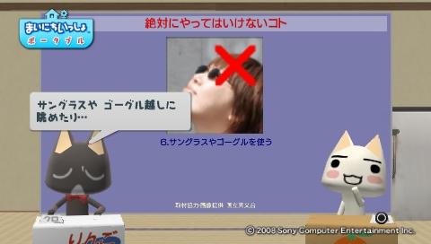 torosute2009/7/20 皆既日食! 16