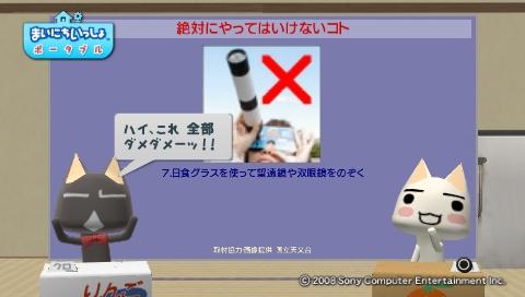 torosute2009/7/20 皆既日食! 17