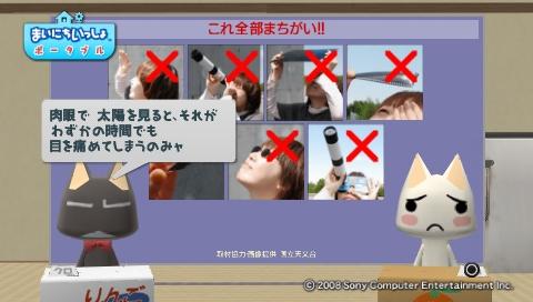 torosute2009/7/20 皆既日食! 18