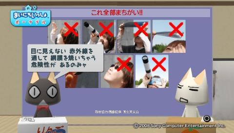 torosute2009/7/20 皆既日食! 19