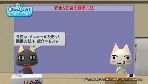torosute2009/7/20 皆既日食! 20
