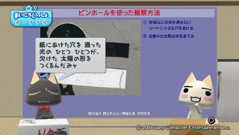 torosute2009/7/20 皆既日食! 22
