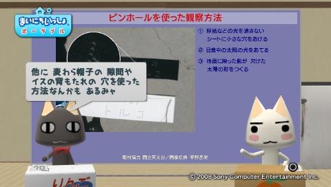 torosute2009/7/20 皆既日食! 23