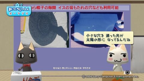 torosute2009/7/20 皆既日食! 24