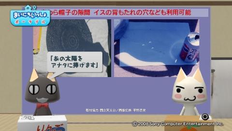 torosute2009/7/20 皆既日食! 25