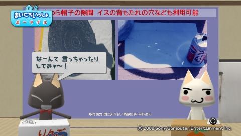 torosute2009/7/20 皆既日食! 26