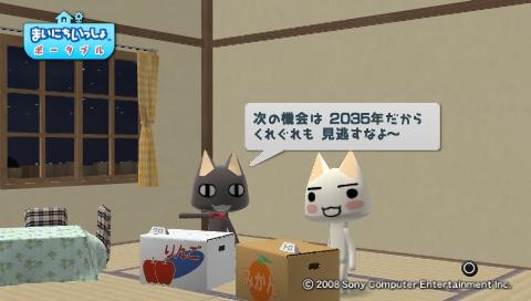 torosute2009/7/20 皆既日食! 27