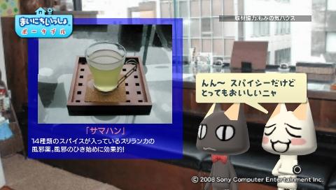 torosute2009/7/21 足湯カフェ 9