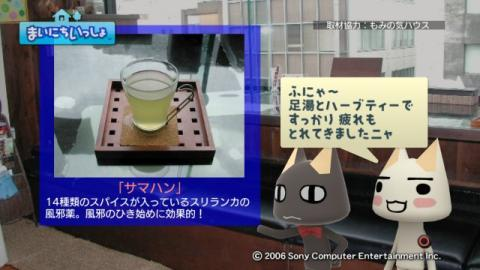 torosute2009/7/21 足湯カフェ 10