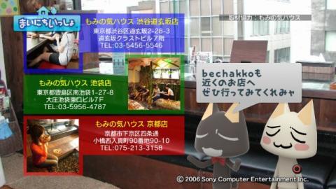 torosute2009/7/21 足湯カフェ 11