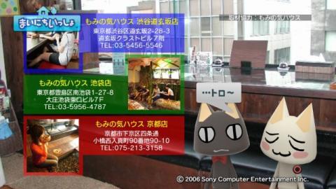 torosute2009/7/21 足湯カフェ 12