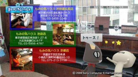 torosute2009/7/21 足湯カフェ 14