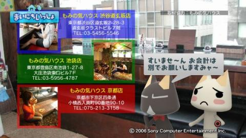 torosute2009/7/21 足湯カフェ 17