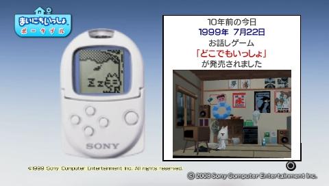 torosute2009/7/22 トロともりもり