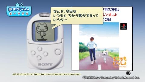 torosute2009/7/22 トロともりもり 2