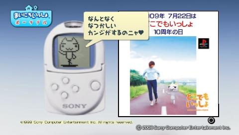 torosute2009/7/22 トロともりもり 3