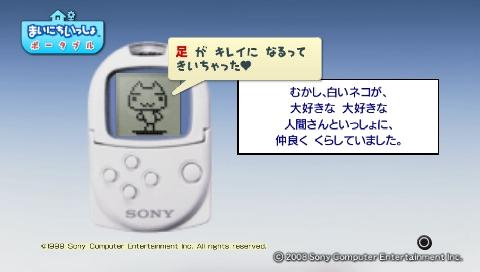 torosute2009/7/22 トロともりもり 6