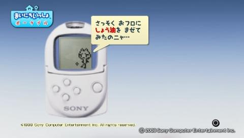 torosute2009/7/22 トロともりもり 7