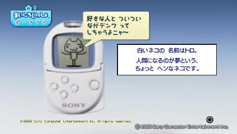 torosute2009/7/22 トロともりもり 10