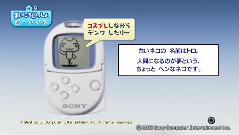 torosute2009/7/22 トロともりもり 11
