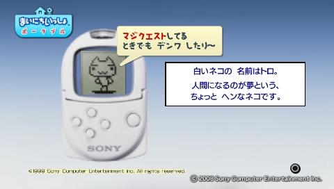 torosute2009/7/22 トロともりもり 12