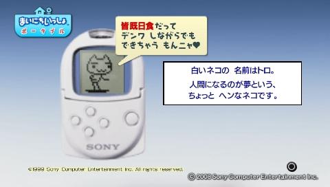 torosute2009/7/22 トロともりもり 13