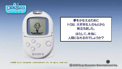 torosute2009/7/22 トロともりもり 19