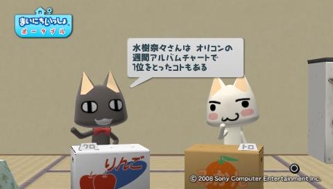 torosute2009/7/22 トロともりもり 44