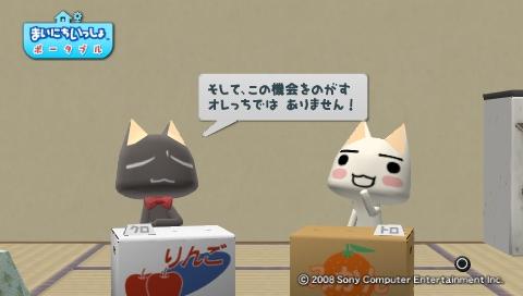 torosute2009/7/22 トロともりもり 45