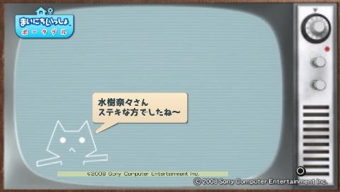 torosute2009/7/22 トロともりもり 108
