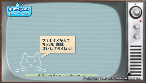 torosute2009/7/22 トロともりもり 112