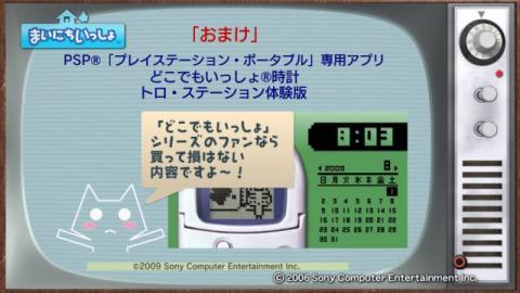 torosute2009/7/22 トロともりもり 114