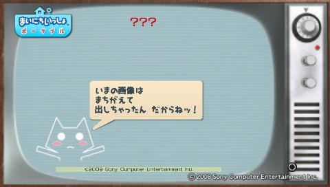 torosute2009/7/22 トロともりもり 118