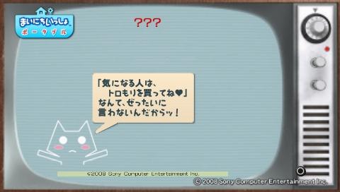 torosute2009/7/22 トロともりもり 119