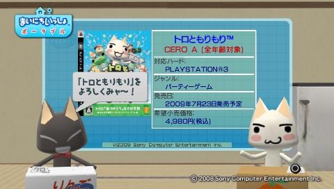 torosute2009/7/22 トロともりもり 122