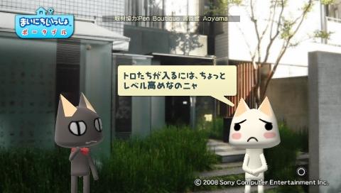 torosute2009/7/23 万年筆 4