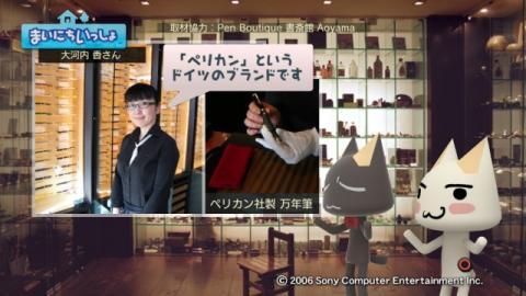 torosute2009/7/23 万年筆 8