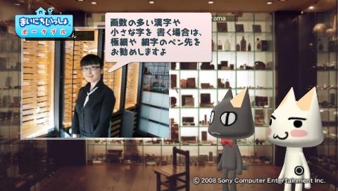 torosute2009/7/23 万年筆 14