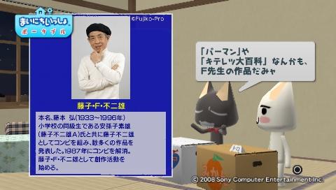 torosute2009/7/24 F先生のポケット 3