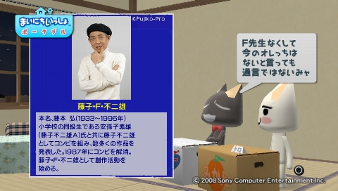 torosute2009/7/24 F先生のポケット 6