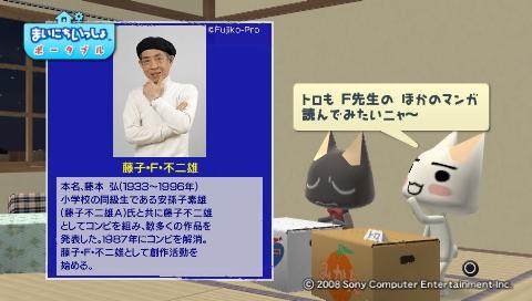 torosute2009/7/24 F先生のポケット 7