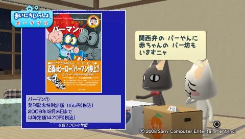 torosute2009/7/24 F先生のポケット 27