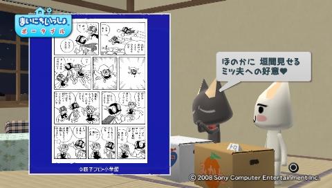 torosute2009/7/24 F先生のポケット 30
