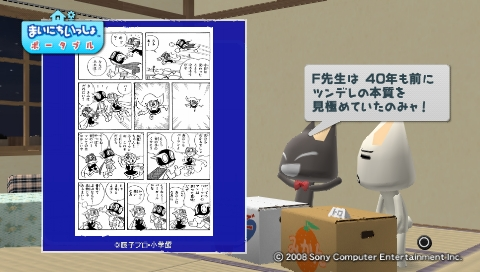 torosute2009/7/24 F先生のポケット 31