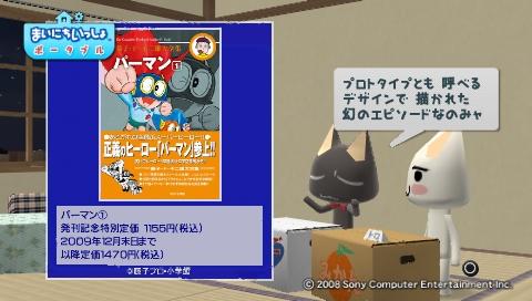 torosute2009/7/24 F先生のポケット 35