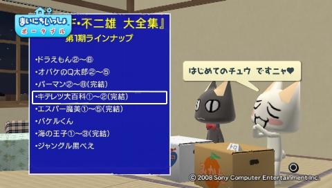 torosute2009/7/24 F先生のポケット 40