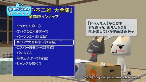 torosute2009/7/24 F先生のポケット 42
