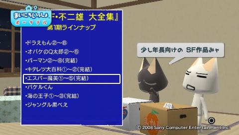 torosute2009/7/24 F先生のポケット 48