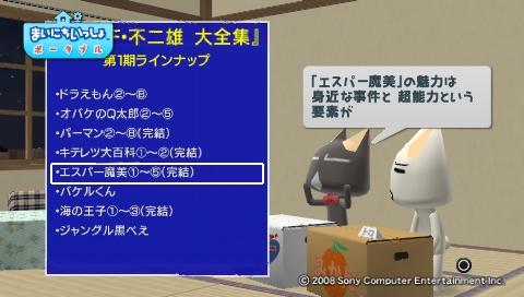 torosute2009/7/24 F先生のポケット 49